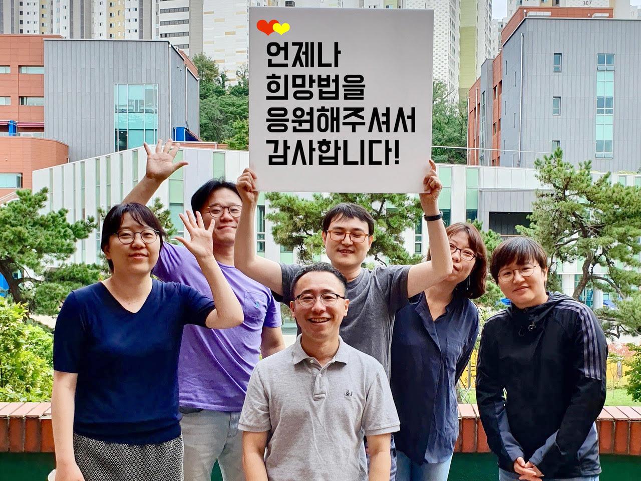 희망법 4월의 회원현황, 회원에게 감사인사를 적은 종이를 들고 있는 단체사진