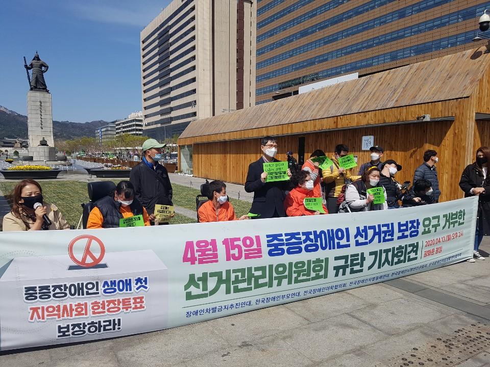 4월 13일에 광화문광장에서, 중증장애인 선거권 보장요구를 거부한 선관위를 규찬하는 기자회견 모습