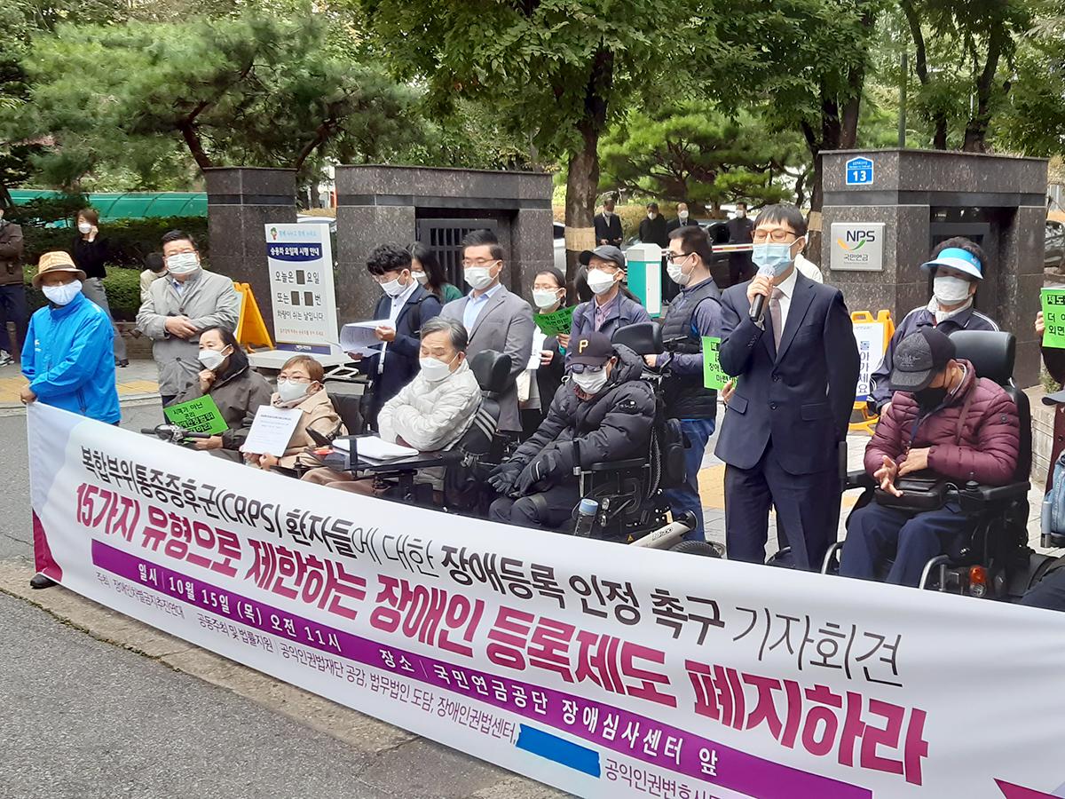 사진으로 보는 희망법, 15개 유형으로 제한하는 장애인등록제도 폐지를 요구하는 기자회견 현장 사진