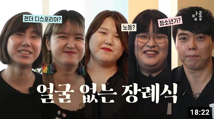 트랜스젠더 추모의 날 특집 영상 얼굴 없는 장례식 홍보 이미지