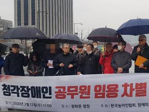 청각장애인 공무원 임용 차별을 바로잡기 위한 소송을 시작하며 열린 기자회견 현장 모습