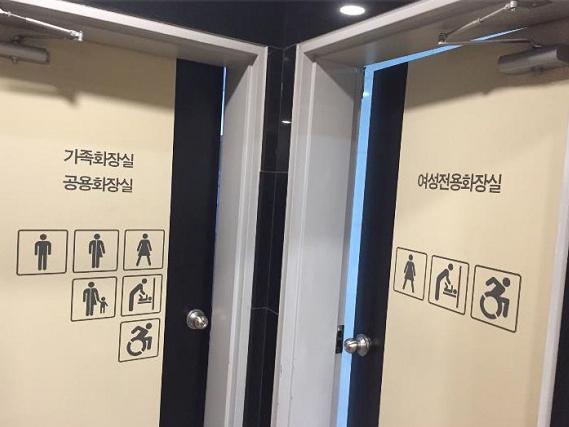 성중립 화장실 입구 모습 사진