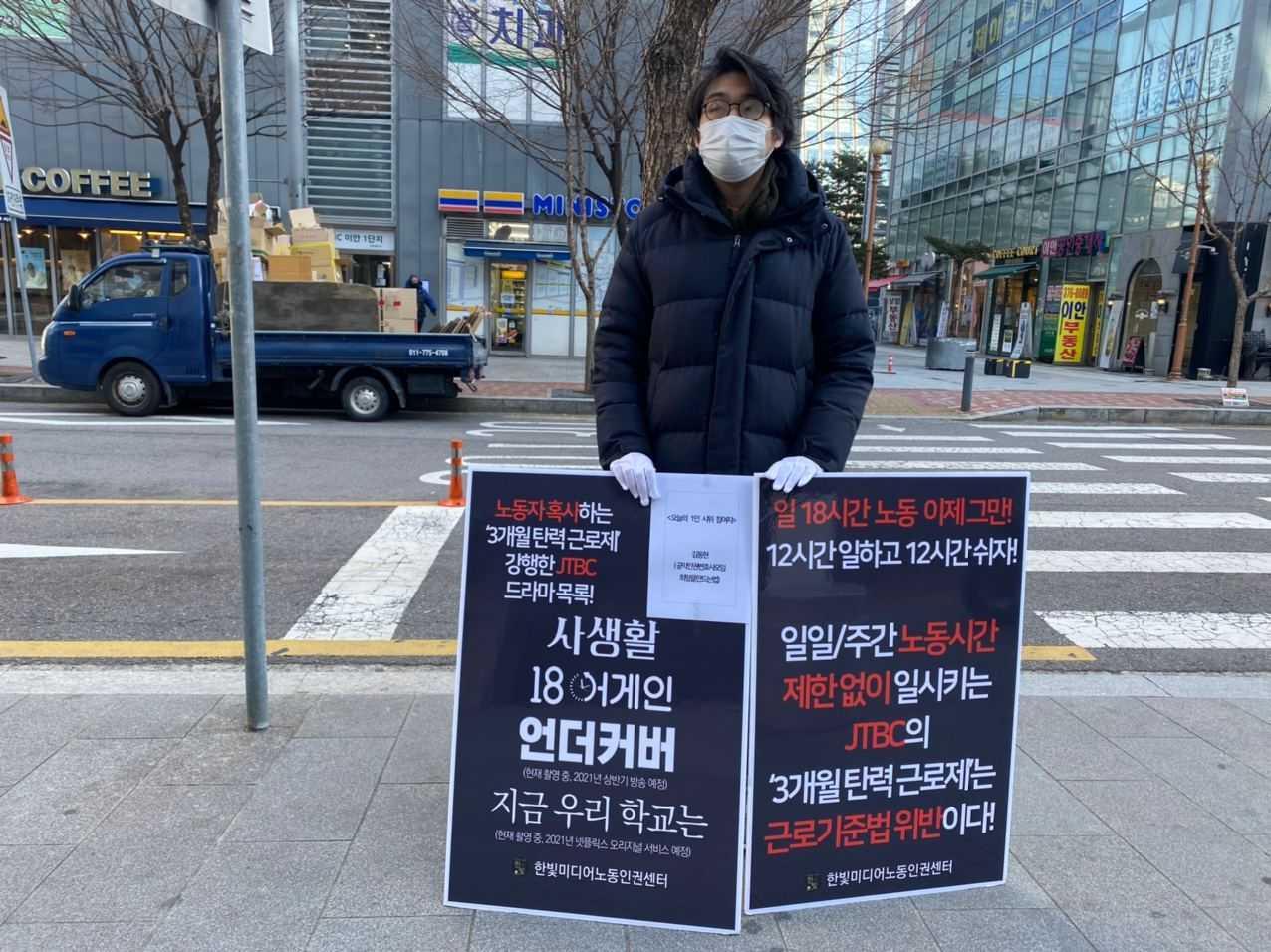 1인시위 참여중인 김동현 변호사