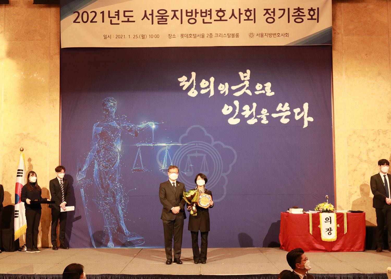 서울지방변호사회에서 희망법 조혜인 변호사가 공익봉사상을 받는 시상식 장면