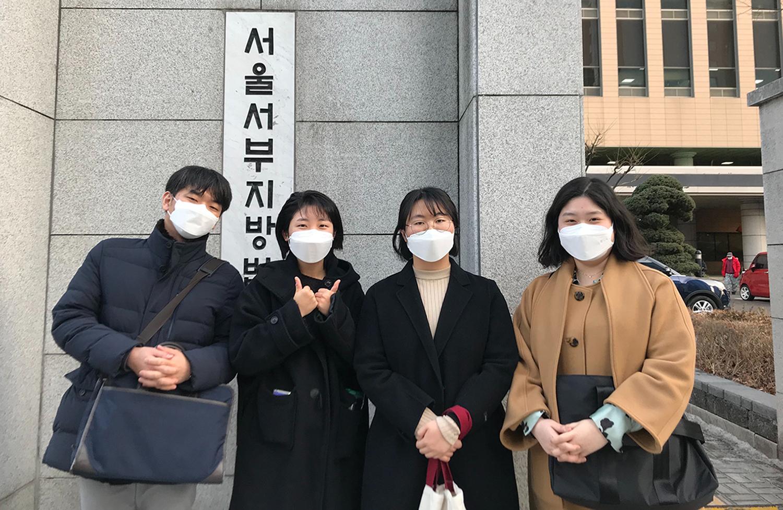 서울서부지방법원에서 재판을 방청한 후 촬영한 기념사진