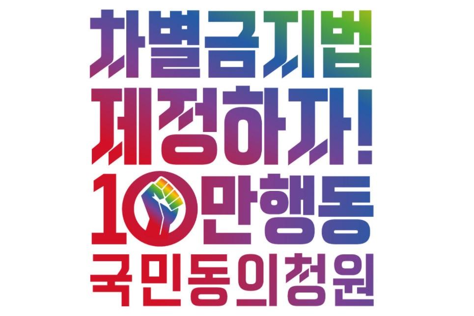 차별금지법 제정 10만행동 포스터 이미지