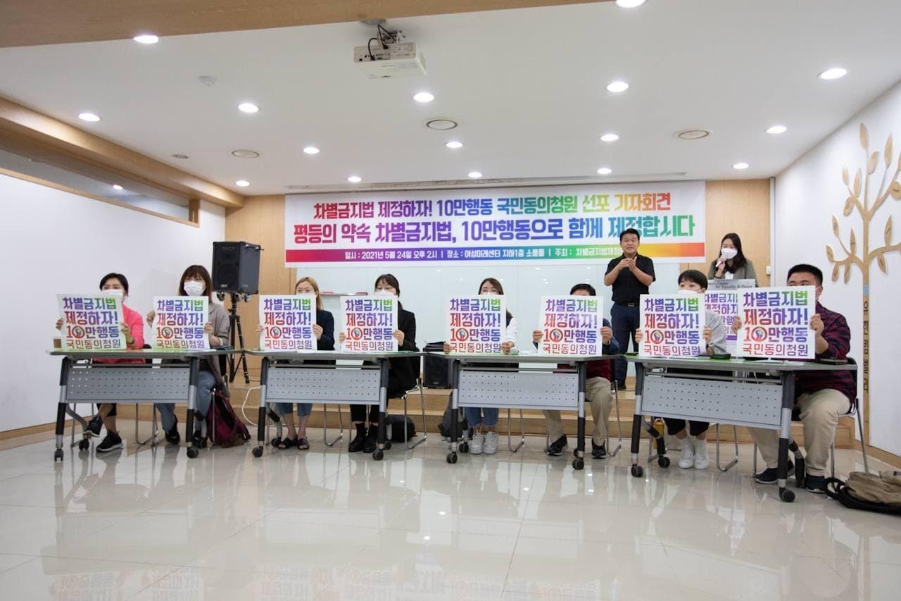 차별금지법 제정 10만행동 기자회견 현장 모습