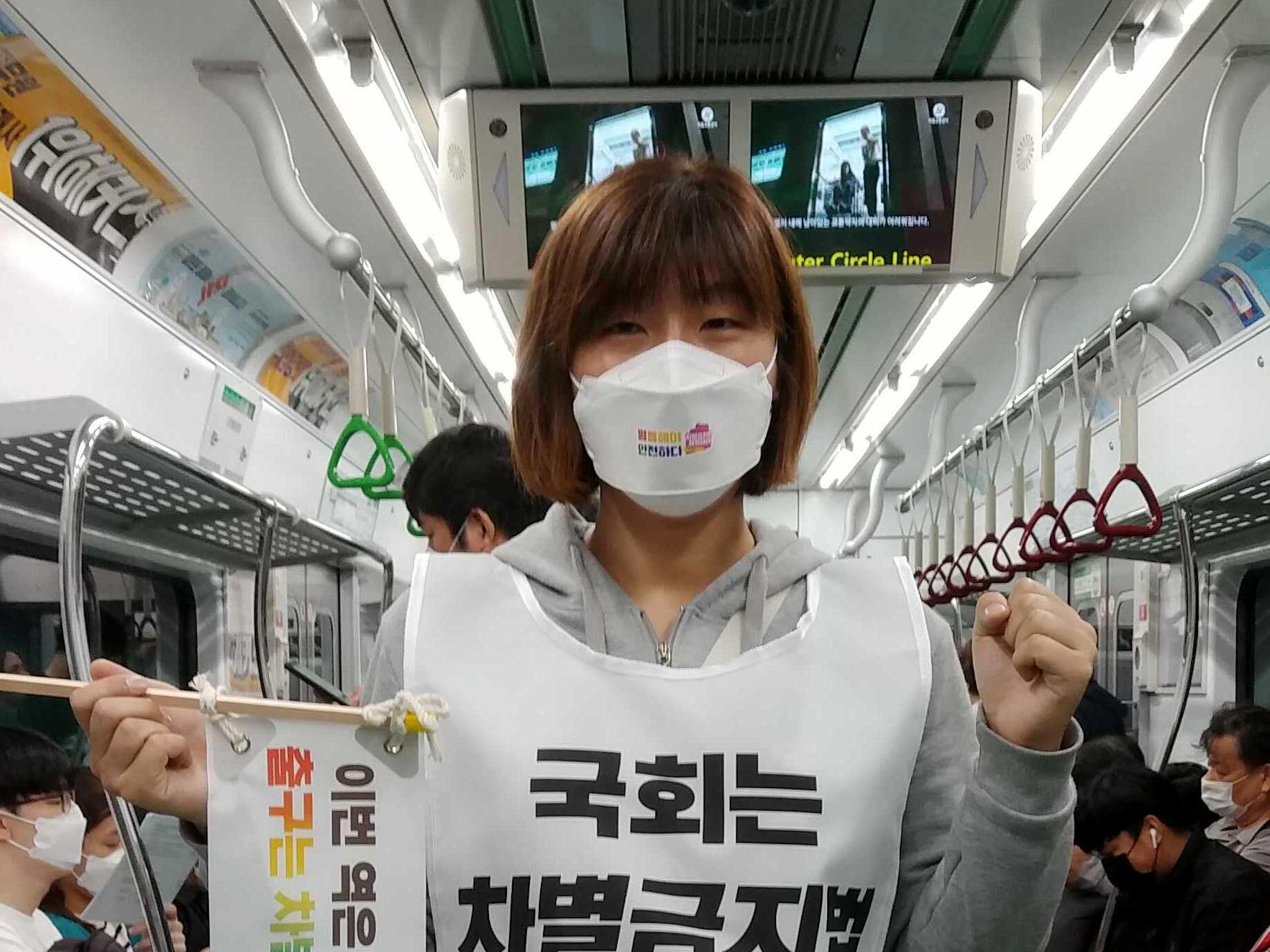 희망법 박한희 변호사의 차별금지법 제정 지하철 활동 현장 모습