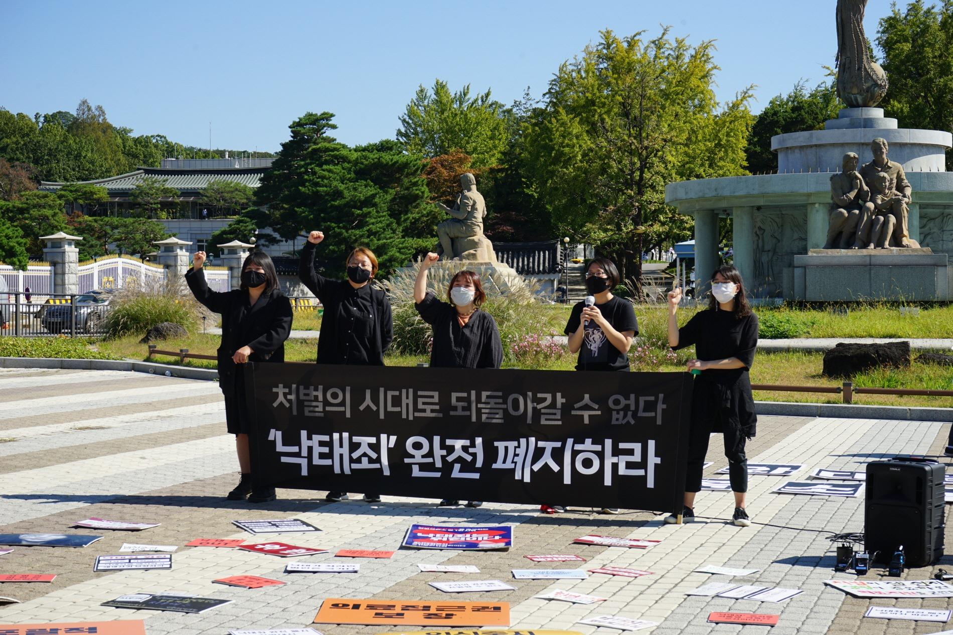 낙태죄 폐지 청와대 앞 기자회견 모습