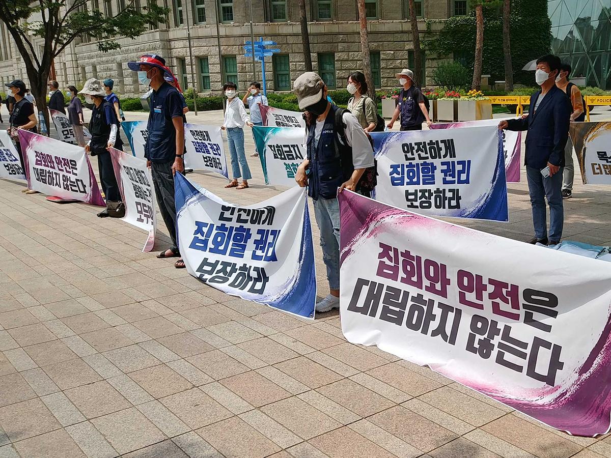 서울시청 앞 집회금지 반대 기자회견 모습
