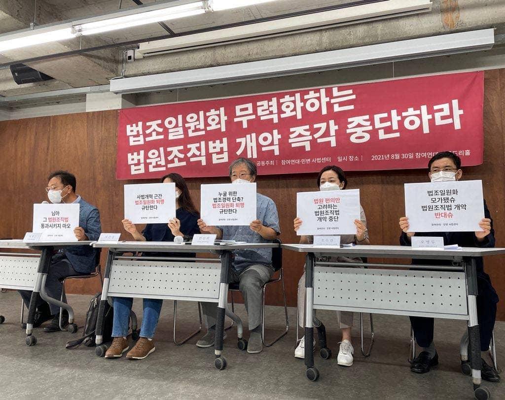 법조일원화 무력화 법안 반대 기자회견 모습